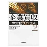 企業買収の実務プロセス   第2版/中央経済社/木俣貴光