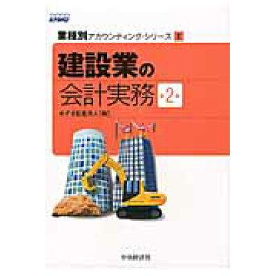 建設業の会計実務   第2版/中央経済社/あずさ監査法人
