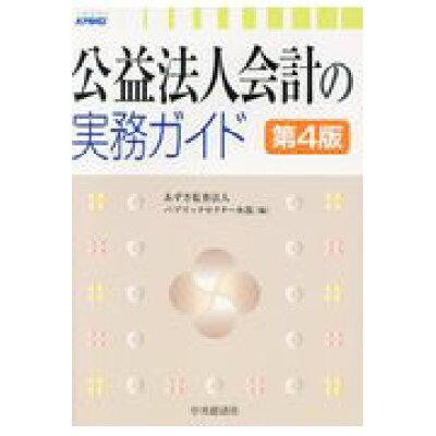 公益法人会計の実務ガイド   第4版/中央経済社/あずさ監査法人