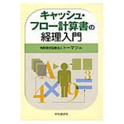 キャッシュ・フロ-計算書の経理入門   /中央経済社/ト-マツ(監査法人)