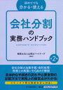 会社分割の実務ハンドブック 初めてでも分かる・使える  第2版/中央経済社/山田&パートナーズ