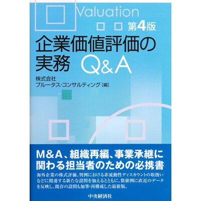 企業価値評価の実務Q&A   第4版/中央経済社/プルータス・コンサルティング
