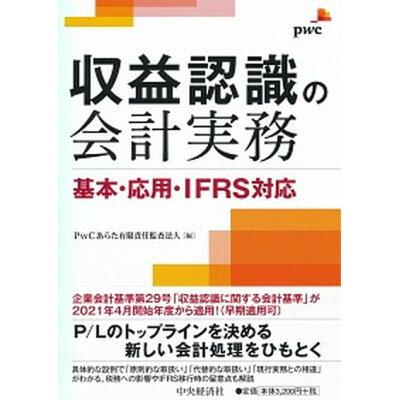 収益認識の会計実務 基本・応用・IFRS対応  /中央経済社/PwCあらた有限責任監査法人