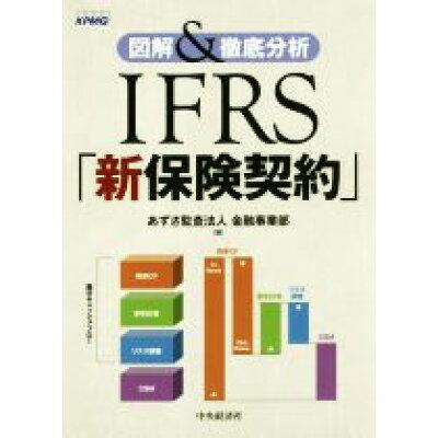 IFRS「新保険契約」 図解&徹底分析  /中央経済社/あずさ監査法人金融事業部