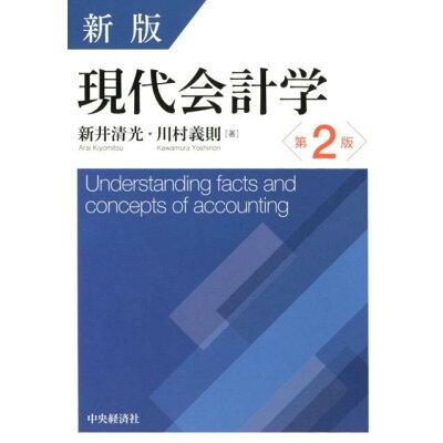 現代会計学   新版第2版/中央経済社/新井清光