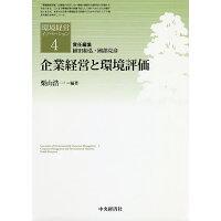 企業経営と環境評価   /中央経済社/植田和弘