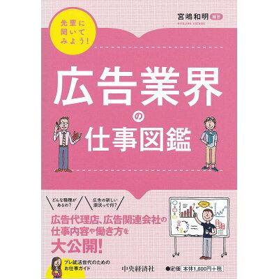 先輩に聞いてみよう!広告業界の仕事図鑑   /中央経済社/宮嶋和明