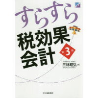 すらすら税効果会計   第3版/中央経済社/三林昭弘