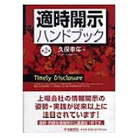 適時開示ハンドブック   第2版/中央経済社/久保幸年