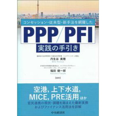 PPP/PFI実践の手引き コンセッション・従来型・新手法を網羅した  /中央経済社/丹生谷美穂