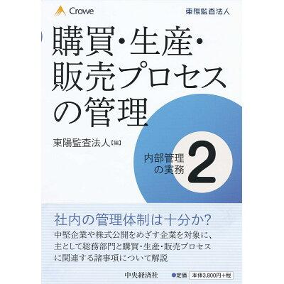 購買・生産・販売プロセスの管理   /中央経済社/東陽監査法人