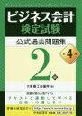 ビジネス会計検定試験公式過去問題集2級   第4版/中央経済社/大阪商工会議所