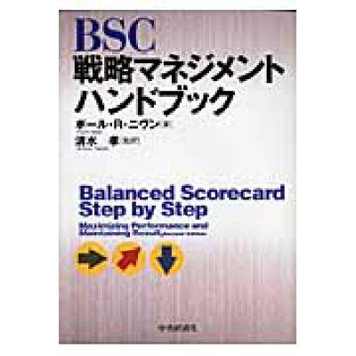 BSC戦略マネジメントハンドブック   /中央経済社/ポ-ル・R.ニ-ブン