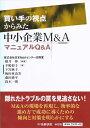 買い手の視点からみた中小企業M&AマニュアルQ&A   /中央経済社/横井伸