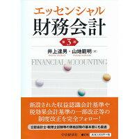 エッセンシャル財務会計   第3版/中央経済社/井上達男