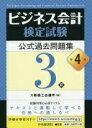 ビジネス会計検定試験公式過去問題集3級   第4版/中央経済社/大阪商工会議所