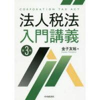法人税法入門講義   第3版/中央経済社/金子友裕