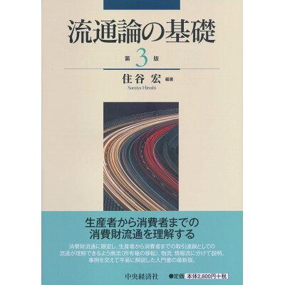 流通論の基礎   第3版/中央経済社/住谷宏