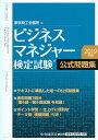 ビジネスマネジャー検定試験公式問題集  2019年版 /中央経済社/東京商工会議所