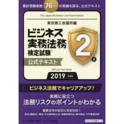 ビジネス実務法務検定試験2級公式テキスト  2019年度 /東京商工会議所/東京商工会議所