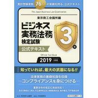 ビジネス実務法務検定試験3級公式テキスト  2019年度版 /東京商工会議所/東京商工会議所
