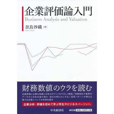 企業評価論入門   /中央経済社/奈良沙織