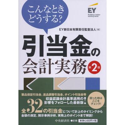 こんなときどうする?引当金の会計実務   第2版/中央経済社/EY新日本有限責任監査法人