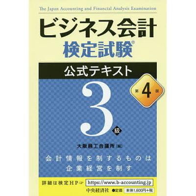 ビジネス会計検定試験公式テキスト3級   第4版/中央経済社/大阪商工会議所