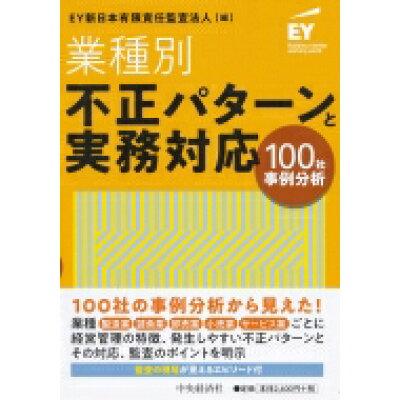 業種別・不正パターンと実務対応 100社事例分析  /中央経済社/EY新日本有限責任監査法人
