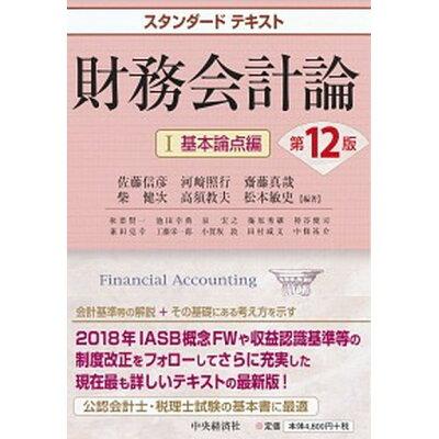 財務会計論  1 第12版/中央経済社/佐藤信彦