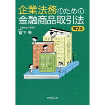 企業法務のための金融商品取引法   第2版/中央経済社/宮下央