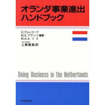 オランダ事業進出ハンドブック   /中央経済社/セ-ス・フェレコ-プ