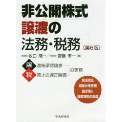 非公開株式譲渡の法務・税務   第6版/中央経済社/牧口晴一