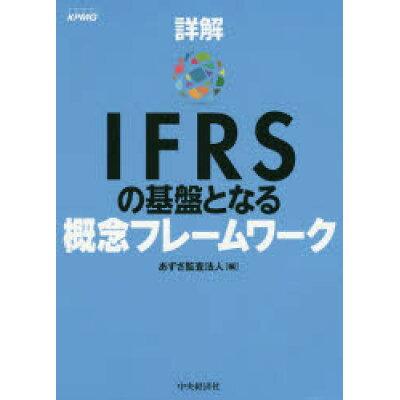 詳解IFRSの基盤となる概念フレームワーク   /中央経済社/あずさ監査法人