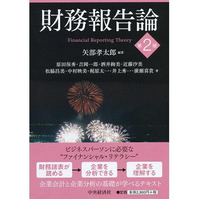 財務報告論   第2版/中央経済社/矢部孝太郎