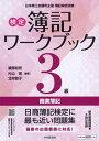 検定簿記ワークブック3級商業簿記   第6版/中央経済社/渡部裕亘