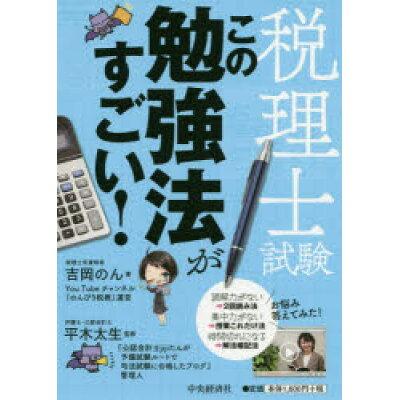 税理士試験この勉強法がすごい!   /中央経済社/吉岡のん