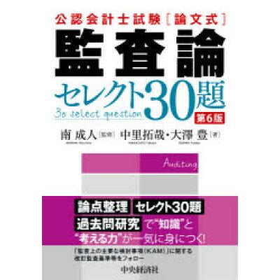 監査論セレクト30題 公認会計士試験「論文式」  第6版/中央経済社/南成人