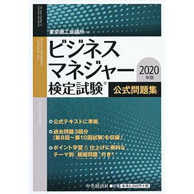 ビジネスマネジャー検定試験公式問題集  2020年版 /中央経済社/東京商工会議所