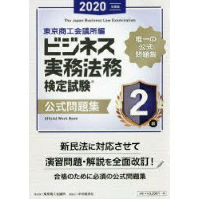 ビジネス実務法務検定試験2級公式問題集  2020年度版 /東京商工会議所/東京商工会議所