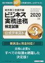 ビジネス実務法務検定試験3級公式テキスト  2020年度版 /東京商工会議所/東京商工会議所