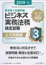 ビジネス実務法務検定試験3級公式問題集  2020年度版 /東京商工会議所/東京商工会議所