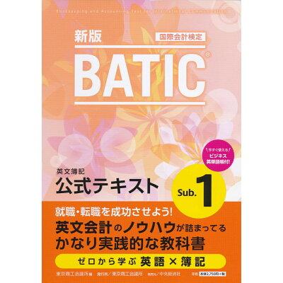 BATIC Subject1公式テキスト 国際会計検定 Bookkeeper&Account  新版/東京商工会議所/東京商工会議所
