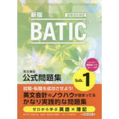 BATIC Subject 1公式問題集   新版/東京商工会議所/東京商工会議所