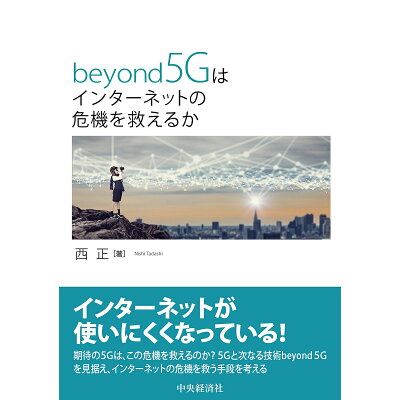 beyond5Gはインターネットの危機を救えるか   /中央経済社/西正