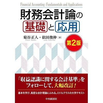 財務会計論の基礎と応用   第2版/中央経済社/菊谷正人