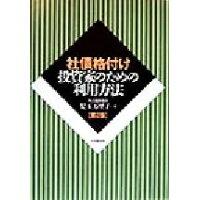 社債格付け 投資家のための利用方法  第2版/中央経済社/児玉万里子