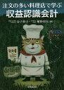 注文の多い料理店で学ぶ収益認識会計   /中央経済社/金子裕子