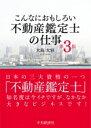 こんなにおもしろい不動産鑑定士の仕事   第3版/中央経済社/大島大容