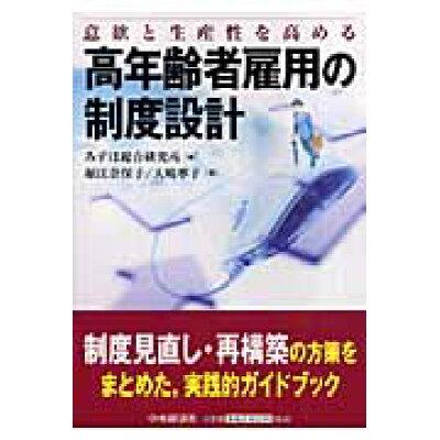 高年齢者雇用の制度設計 意欲と生産性を高める  /中央経済社/みずほ総合研究所